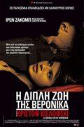 Αφίσα της ταινίας Η Διπλή Ζωή της Βερόνικα (La Double Vie de Veronique)