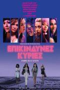Αφίσα της ταινίας Επικίνδυνες Κυρίες (Hustlers)