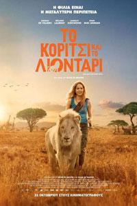 Αφίσα της ταινίας Το κορίτσι και το λιοντάρι (Mia and the White Lion)