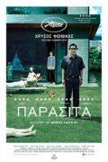 Αφίσα της ταινίας Παράσιτα (Parasite)
