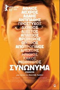 Αφίσα της ταινίας Συνώνυμα (Synonymes)