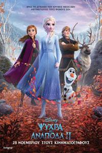 Αφίσα της ταινίας Ψυχρά κι Ανάποδα 2 (Frozen 2)