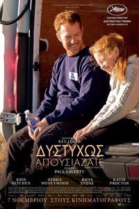 Αφίσα της ταινίας Δυστυχώς Απουσιάζατε (Sorry we missed you)