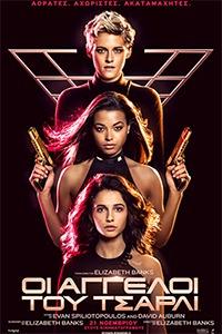 Αφίσα της ταινίας Οι Άγγελοι του Τσάρλι (Charlie's Angels)