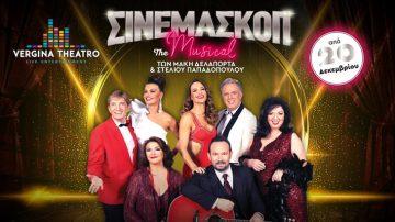 """Σινεμασκόπ """"The Musical"""""""