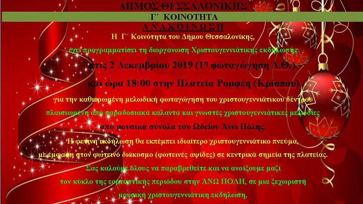 Γ' Δημοτική Κοινότητα Δήμου Θεσσαλονίκης