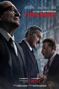Αφίσα της ταινίας Ο Ιρλανδός (The Irishman)