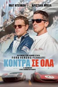 Αφίσα της ταινίας Κόντρα σε Όλα (Le Mans '66 / Ford v Ferrari)