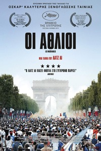 Αφίσα της ταινίας Οι άθλιοι (Les misérables)