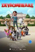 Αφίσα της ταινίας Σκυλομπελάς (Trouble)