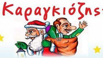 """""""Τα Χριστούγεννα του Καραγκιόζη"""""""