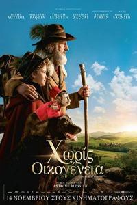 Αφίσα της ταινίας Χωρίς Οικογένεια (Rémi sans famille)