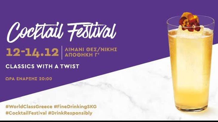 World Class Fine Drinking Cocktail Festival