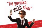 «Για γυναίκα, καλή είναι» από την Ήρα Κατσούδα