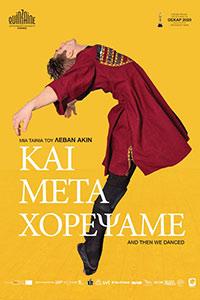 Αφίσα της ταινίας Και μετά χορέψαμε (And then we danced)