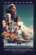 Η Ναυμαχία του Μίντγουεϊ (Midway)