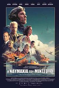 Αφίσα της ταινίας Η Ναυμαχία του Μίντγουεϊ (Midway)