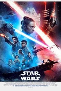 Αφίσα της ταινίας Star Wars: Skywalker Η Ανοδος