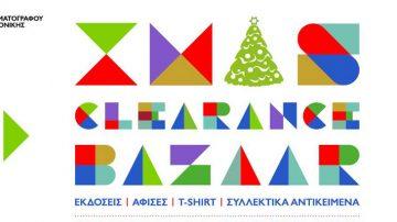Φ.Κ.Θ.: Τριήμερο Bazaar