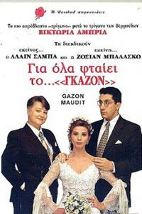 Αφίσα της ταινίας Για Όλα Φταίει το Γκαζόν (Gazon Maudit)