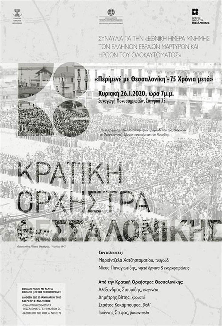 «Περίμενέ με Θεσσαλονίκη – 75 Χρόνια Μετά».
