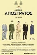 Απόστρατος (Defunct)