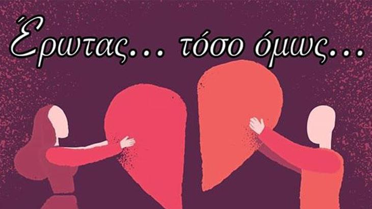 """"""" Έρωτας...τόσο όμως..."""""""