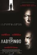 Αφίσα της ταινίας Στο Λαβύρινθο (Into the Labyrinth)