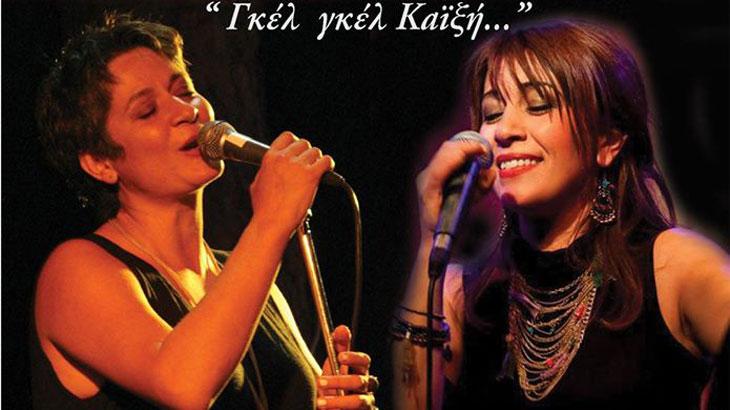 Λιζέτα Καλημέρη & Dilek Koç