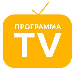 Πρόγραμμα TV