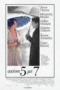 Αφίσα της ταινίας Σχέση 5 με 7 (5 to 7)