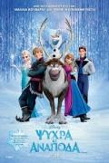 Ψυχρά κι Ανάποδα (Frozen)