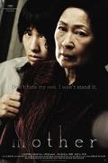 Μητέρα (Mother)