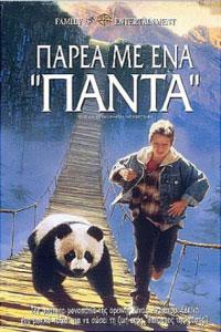 Αφίσα της ταινίας Παρέα με ένα Πάντα (The Amazing Panda Adventure)