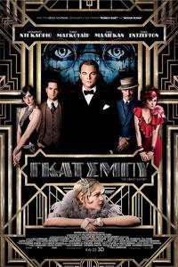 Αφίσα της ταινίας Ο Υπέροχος Γκάτσμπυ (The Great Gatsby)