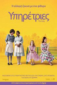 Αφίσα της ταινίας Οι Υπηρέτριες (The Help)