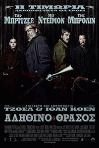 Αφίσα της ταινίας Αληθινό Θράσος (True Grit)