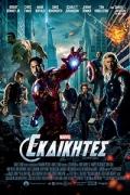 Οι Εκδικητές (The Avengers)