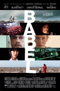 Βαβέλ (Babel)