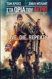 Αφίσα της ταινίας Στα Όρια του Αύριο (Edge of Tomorrow)