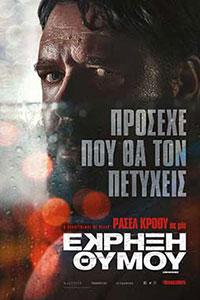 Αφίσα της ταινίας Έκρηξη Θυμού (Unhinged)