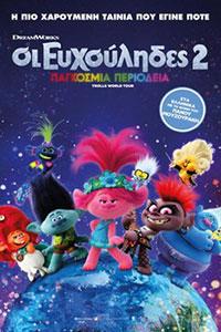 Αφίσα της ταινίας Οι Ευχούληδες 2: Παγκόσμια Περιοδεία (Trolls World Tour)