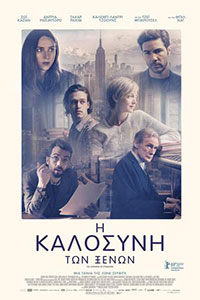 Αφίσα της ταινίας H Καλοσύνη των Ξένων (The Kindness of Strangers)