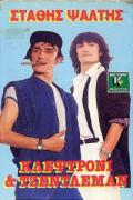 Κλεφτρόνι και Tζέντλεμαν