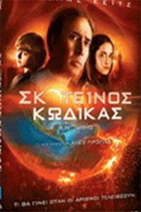 Αφίσα της ταινίας Σκοτεινός Κώδικας (Knowing)