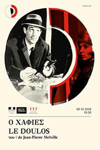 Αφίσα της ταινίας Ο Χαφιές (Le Doulos)