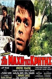 Αφίσα της ταινίας Στη Μάχη της Κρήτης