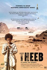 Αφίσα της ταινίας Ο Λύκος της Ερήμου (Theeb)
