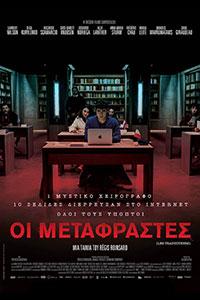 Αφίσα της ταινίας Οι Μεταφραστές (Les traducteurs)