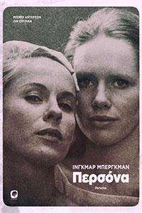 Αφίσα της ταινίας Έρωτες Χωρίς Φραγμό (Persona)